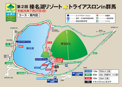 Coursemap_std_relay2014