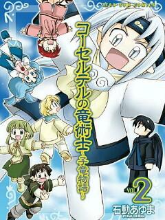 子竜物語 第2巻